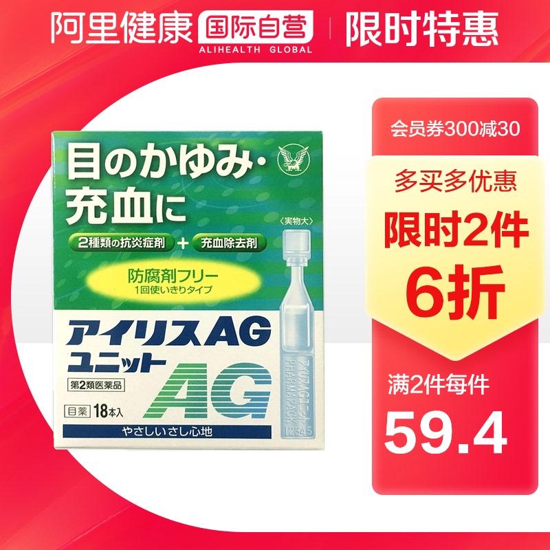 日本进口 大正制药 爱丽丝 滴眼液*18支 眼药水 抗菌消炎 眼充血
