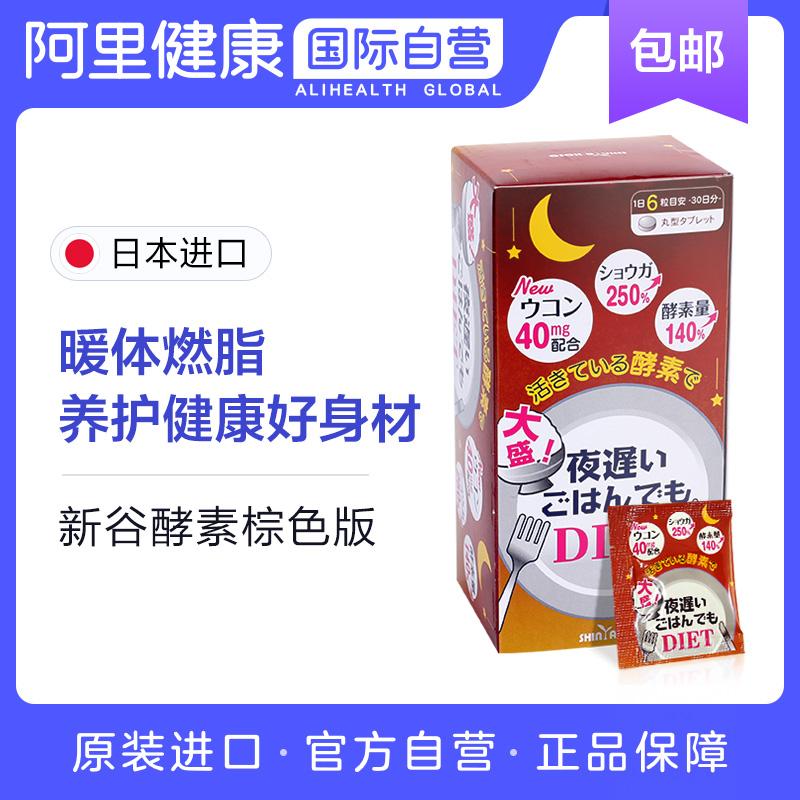 新谷酵素日本加强版棕色夜间酵素无添加30袋/盒精华调理肠胃成人
