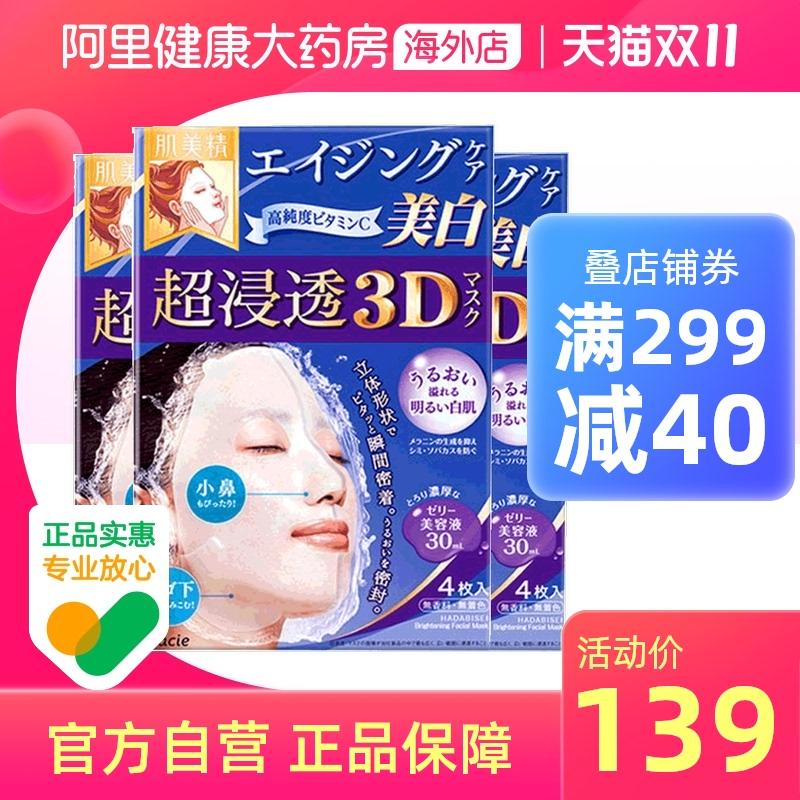 日本Kracie肌美精輸入3 D立体超浸透保湿マスク4枚の青い白*3
