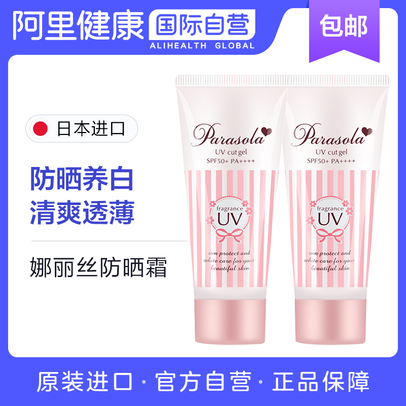 Naris moisturizing sunscreen is waterproof, anti perspiration, anti ultraviolet, clear face and isolate students * 2