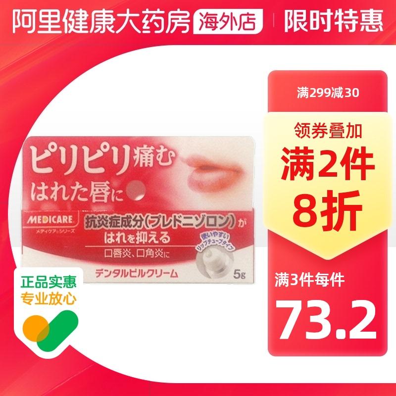 日本輸入MEDICARE口角炎リップクリーム5 g口唇炎保護リップクリーム抗菌消炎