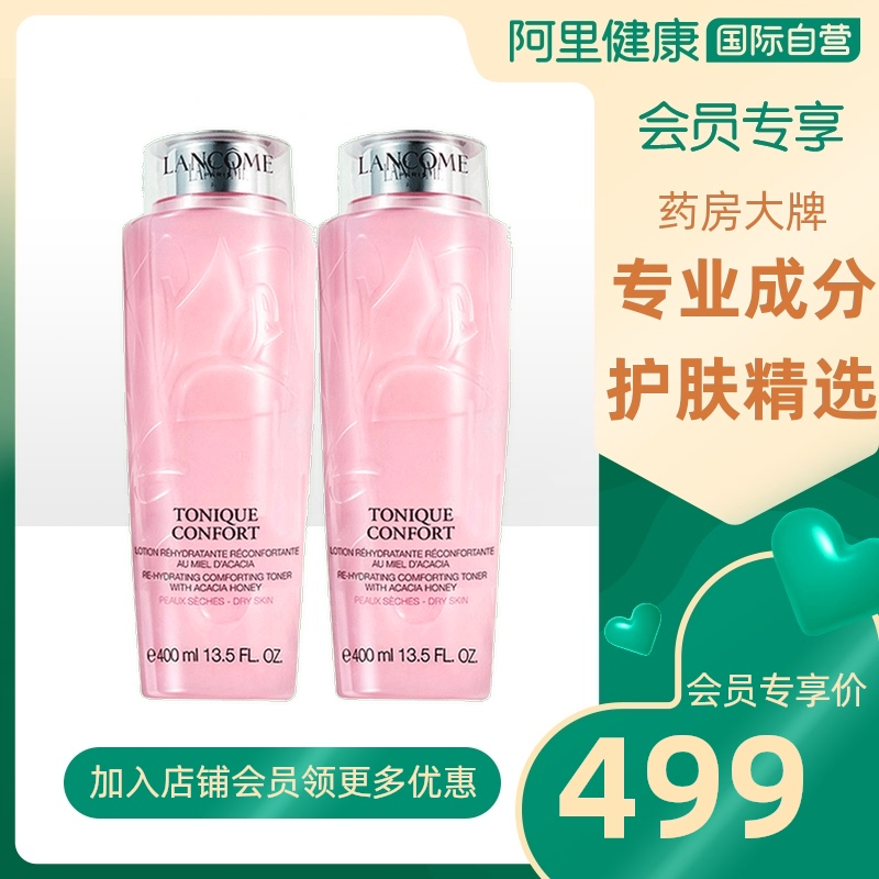 French Lancome powder clear and soft lotion soothing and moisturizing toner lotion * 2