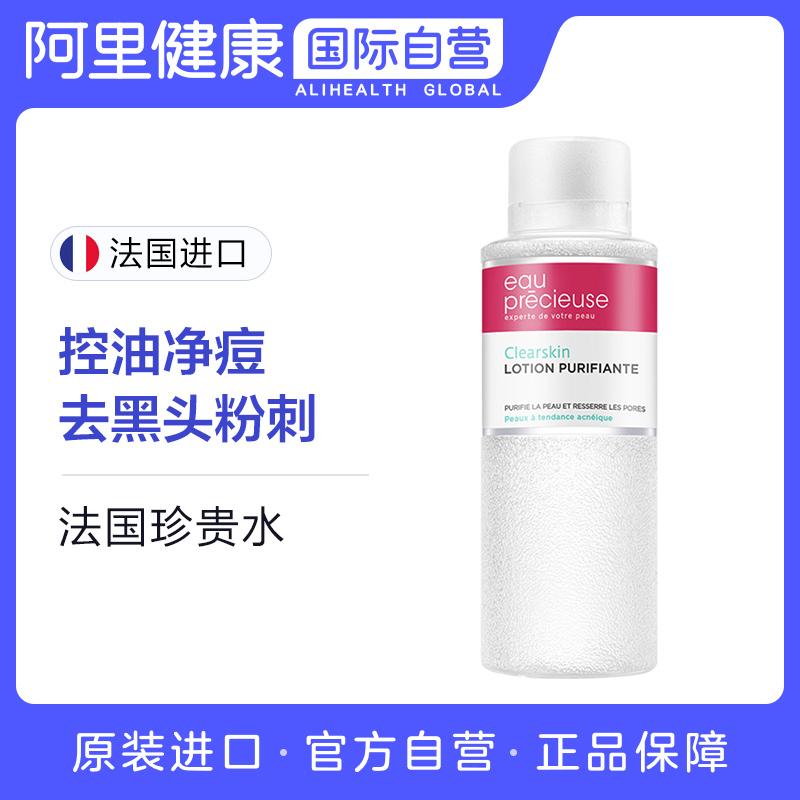 Eau precise salicylic acid toner precious water fairy water closed mouth acne 375ml