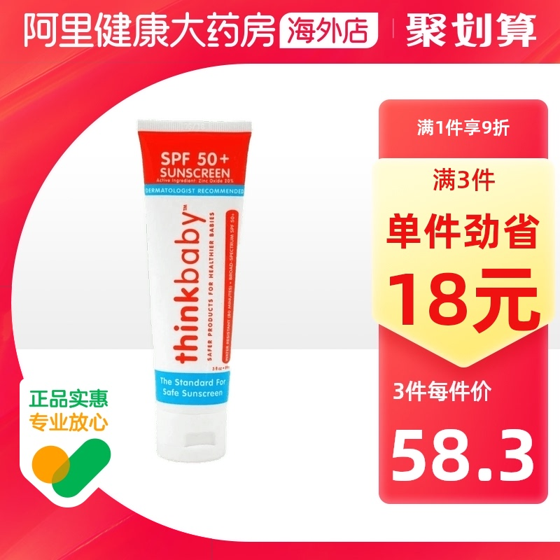 Us thinkbaby baby sunscreen baby baby pregnant woman natural physical sunscreen lotion SPF50