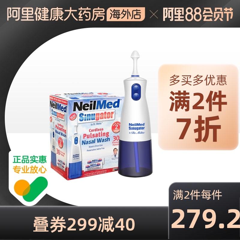 美国电动洗鼻器NeilMed家用鼻炎鼻塞通鼻神器 鼻腔冲洗器