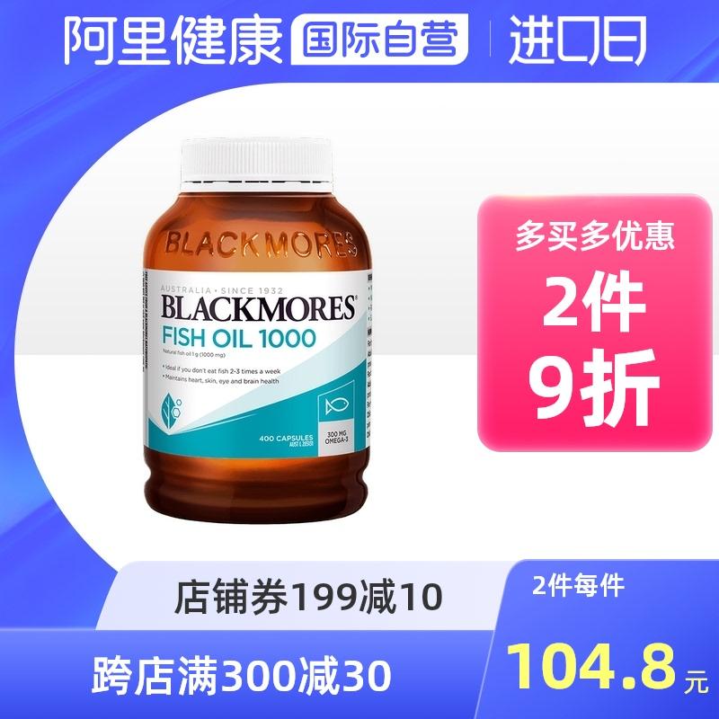 BLACKMORES澳佳宝原味深海鱼油软胶囊400粒补脑护眼中老年保健