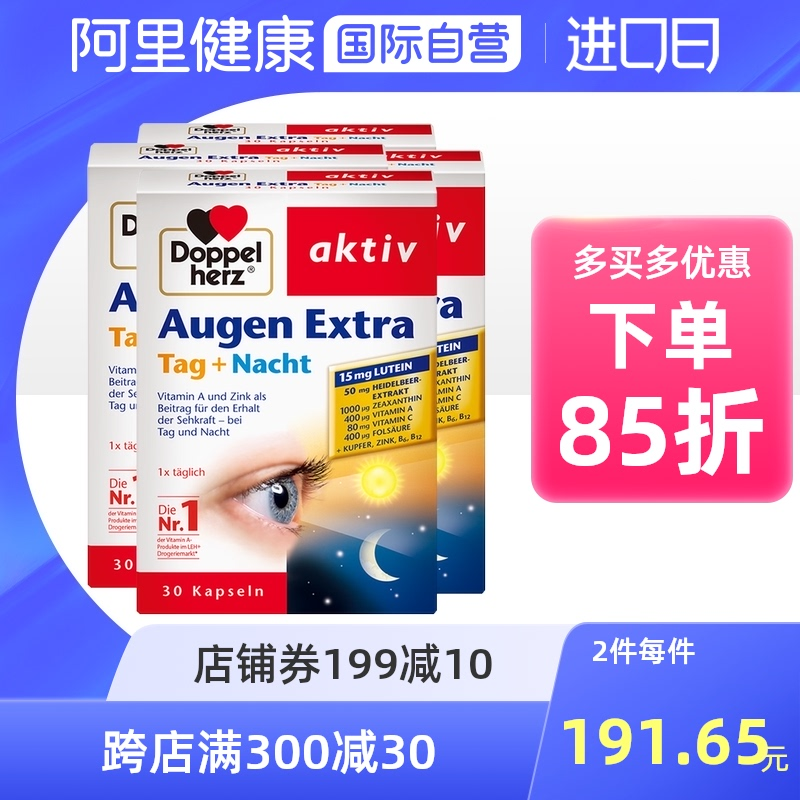 German double heart blueberry lutein soft capsule 30 capsules * 4 relieve eye fatigue, protect eyes, eyesight, health care and nutrition