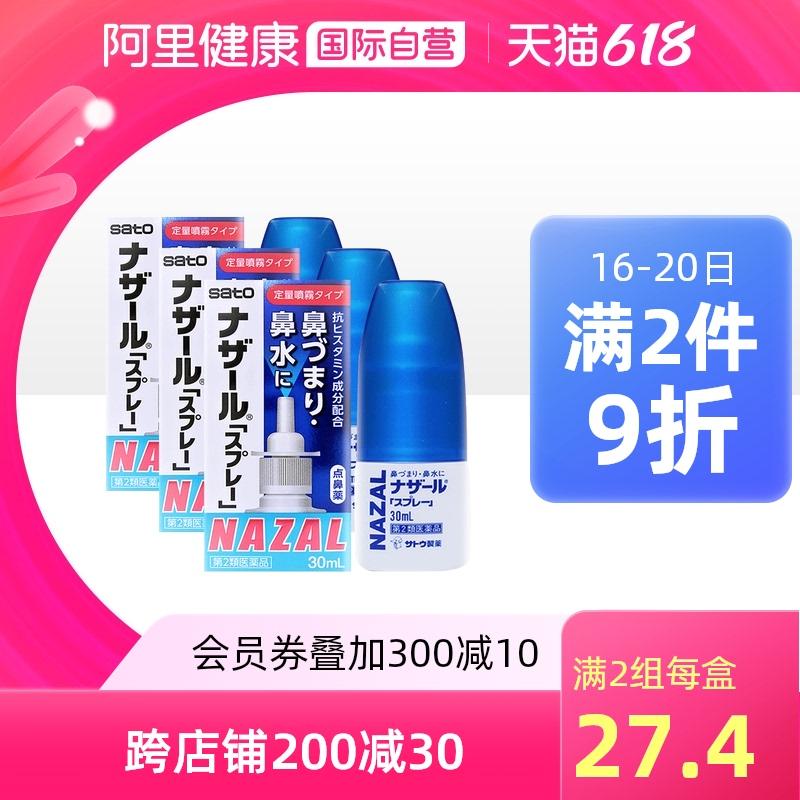 日本佐藤sato鼻炎nazal鼻喷剂30ml*3喷雾过敏性代购正品进口官方