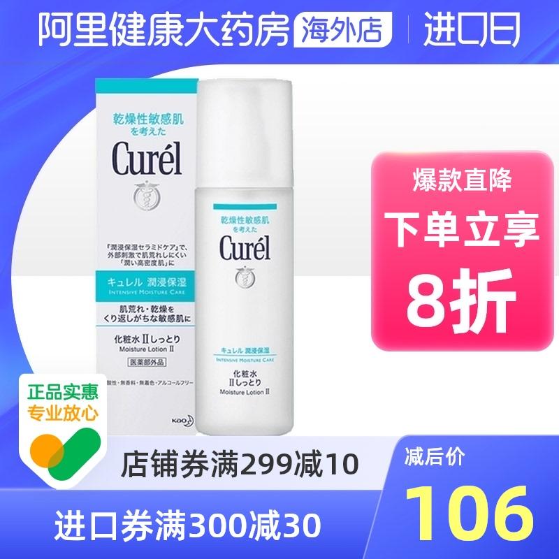 日本Currel珂潤潤浸保湿化粧水2号敏感肌温和潤い補水化粧水150 ml