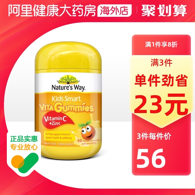 Natures way Jasmine baby zinc supplement childrens vitamin C soft candy VC immune enhancement 60 Tablets imported from Australia