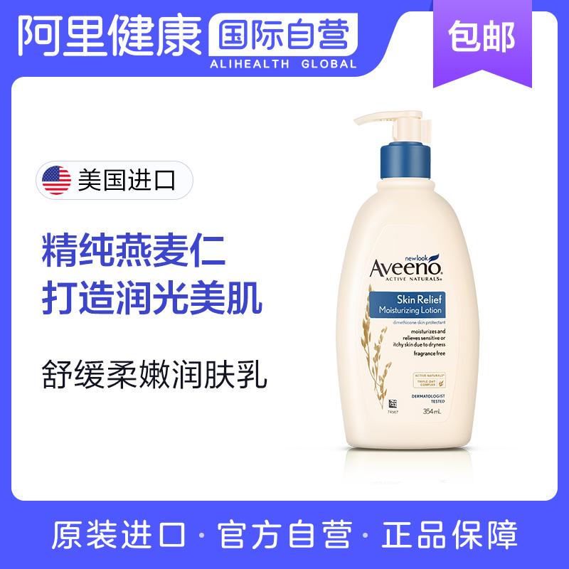 美国Aveeno艾惟诺燕麦舒缓柔嫩润肤乳 孕妇保湿润肤露身体乳354ml图片
