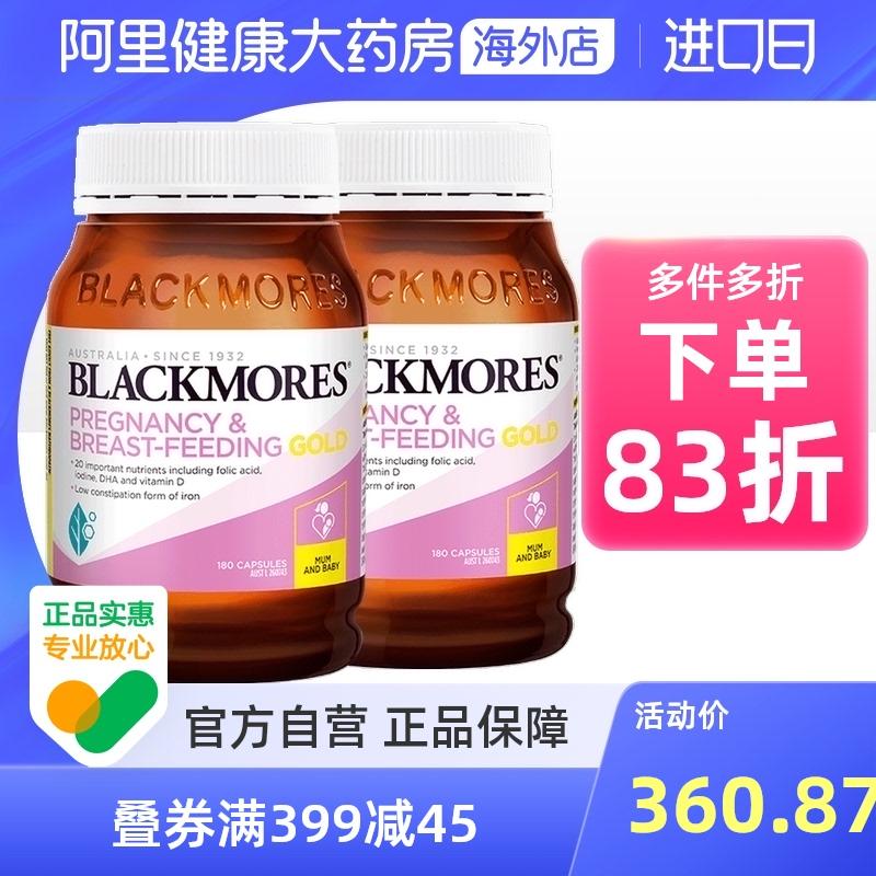 オーストラリアのBlackmoriesオーストラリアの佳宝の妊婦の黄金の栄養素は妊娠授乳期のDHAの葉酸の180粒*2を用意します。