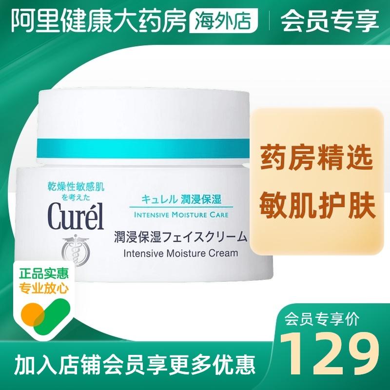 【特別享】日本Currel珂潤潤浸保湿クリーム乳液エッセンス潤い敏感肌