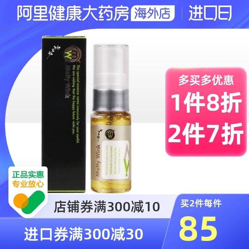 Japan Melty Wink big eye cream, eye cream essence, moisturizing and moisturizing 17ml