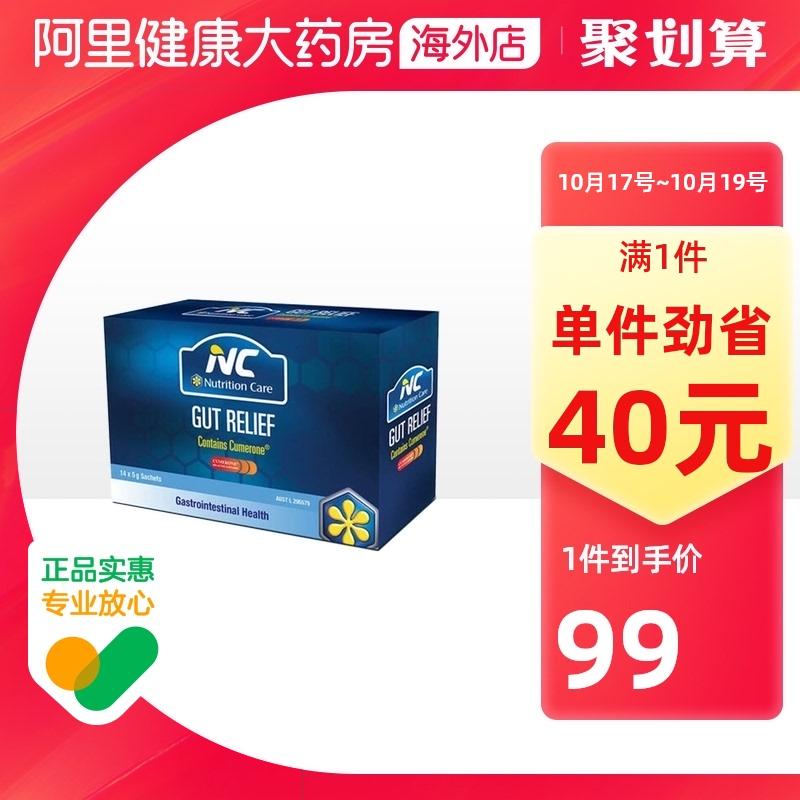 オーストラリアNCの胃を養う粉の箱は14袋詰めて胃腸の善生菌を調整して胃の粘膜を修理します。