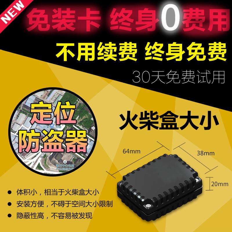 Мотоцикл GPS расположение устройство автомобиль сопровождать трек устройство мини миниатюрный электрический аккумуляторная батарея автомобиль кража погоня трек сигнализация