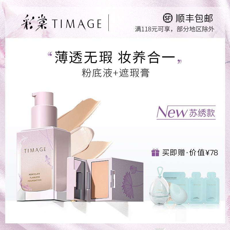 TIMAGE Caitang flawless liquid foundation Tang Yi pro-researched concealer nourishing skin moisturizing long-lasting mixed oil mixed dry love