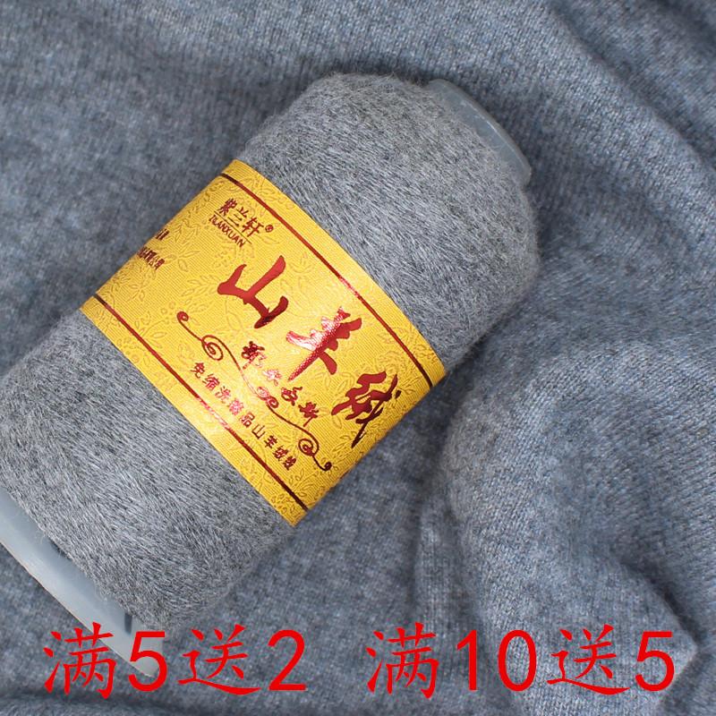 鄂尔多斯羊绒线机织山羊绒100%正品毛线手编特价貂绒抗起球围巾线