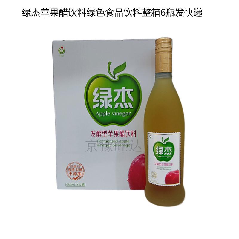 Green food and beverage Lujie apple vinegar 650ml * 6 bottles of fermented apple vinegar in glass bottles