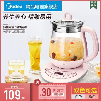 美的养生壶全自动加厚玻璃电热烧水壶煮黑花茶养身壶煮茶器燕窝