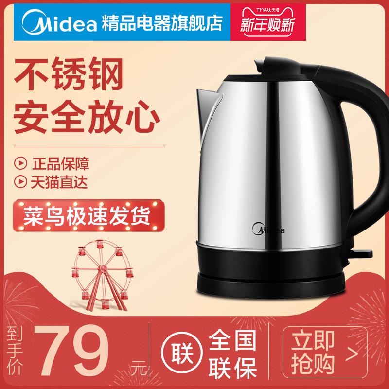 Midea/美的 MK-SJ1702电热烧水壶家用1.7升开水304不锈钢自动快壶