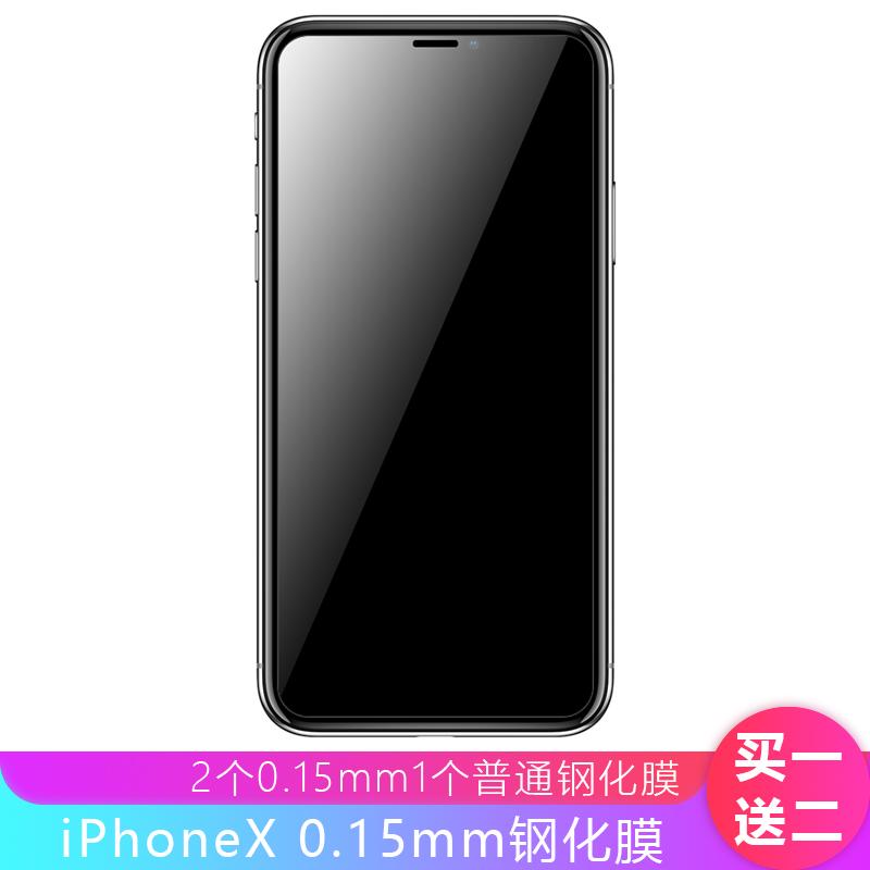 驯鹿7号0.15mm超薄适用iphone11苹果11Pro钢化膜X高清XsMax2.5dXR