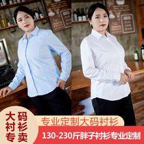 超大码工作服女加肥加大200斤胖mm长袖衬衣工装职业装白衬衫