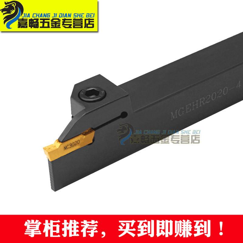 数控刀杆加硬外径圆切断切槽MGEHR1616/2020/2525-1.5/2/3/4/5