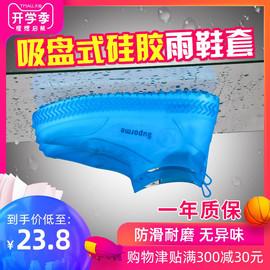 雨鞋套防水雨天鞋套吸盘防滑儿童硅胶防滑耐磨女下雨户外男女雨靴