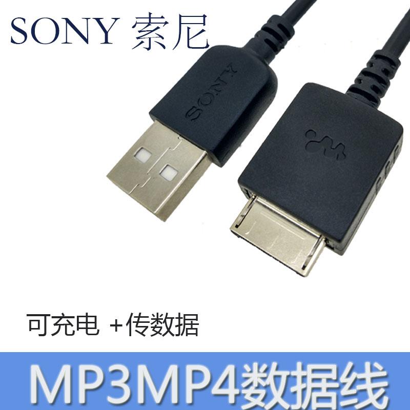 索尼播放器MP3 MP4 NWA25 A35 A37 A46 A45 HM ZX300A数据线充电