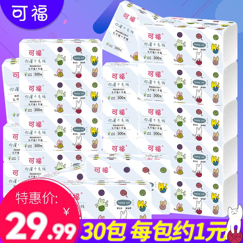 可福淳柔抽纸30包整箱批发原木纸巾卫生纸家庭装餐巾纸面巾纸手纸
