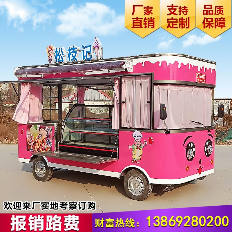 小吃车电动多功能餐车摆摊商用快餐早餐流动美食冰淇淋车移动四轮