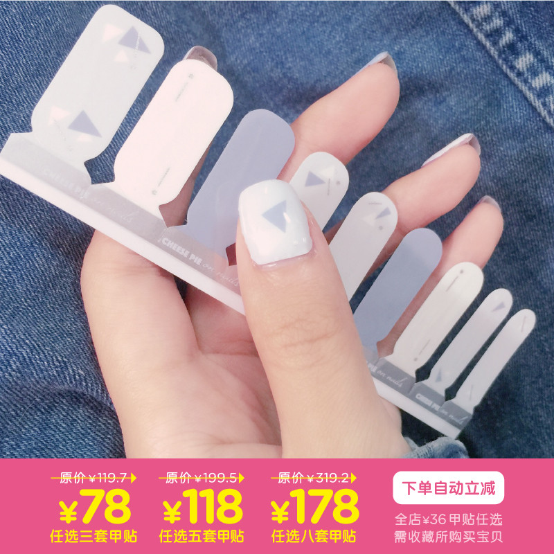 Manicure cheese pie blue nail sticker nail paster waterproof pregnant women can tear Nail Polish