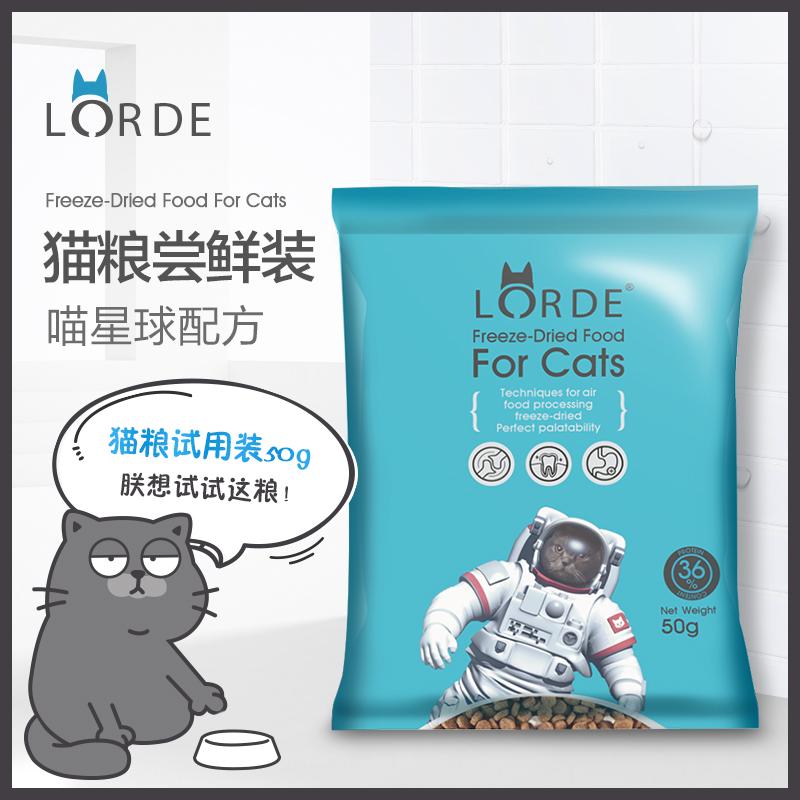 LORDE猫粮天然粮成猫幼猫猫粮包邮天然猫粮成猫幼猫粮试用装50g