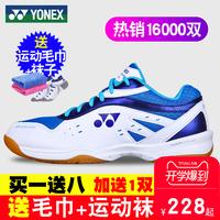 YONEX yonex бадминтон обувной мужская обувь подлинный сверхлегкий затухание yy специальность обучение спортивной обуви женщина воздухопроницаемый