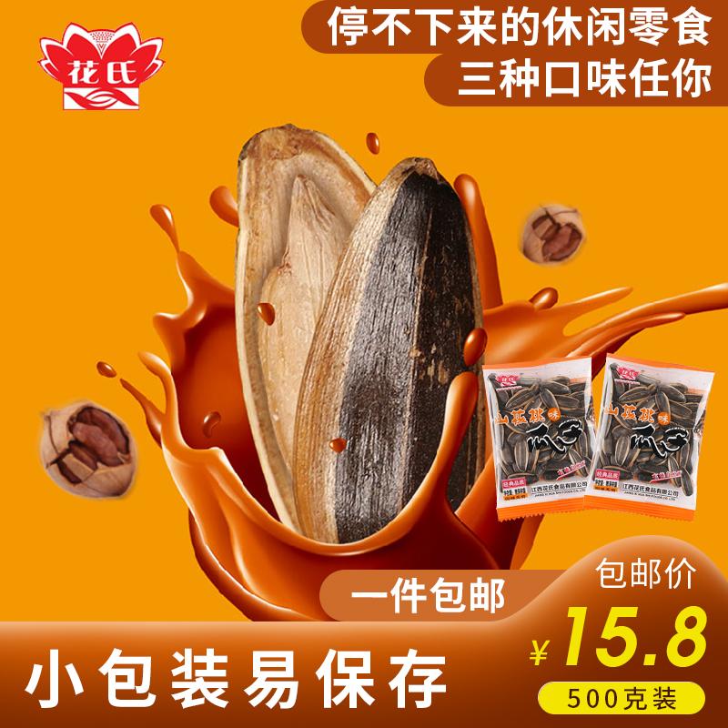 花氏焦糖味/山核桃味瓜子小包装500g葵瓜子批发 坚果炒货零食包邮