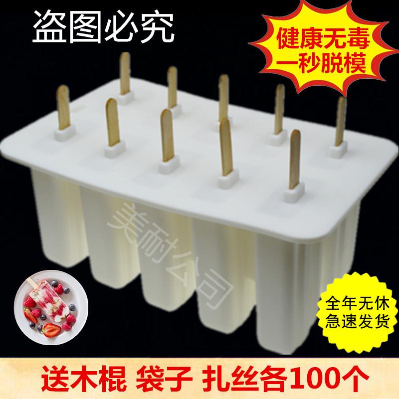 雪糕模具 冰棒冰棍冰糕棒冰冰淇淋冰块模具 家用套装自制硅胶冰格