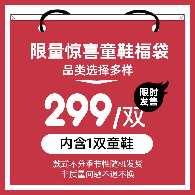 2019年惊喜福袋 类目可选款式随机 可选尺码19-24