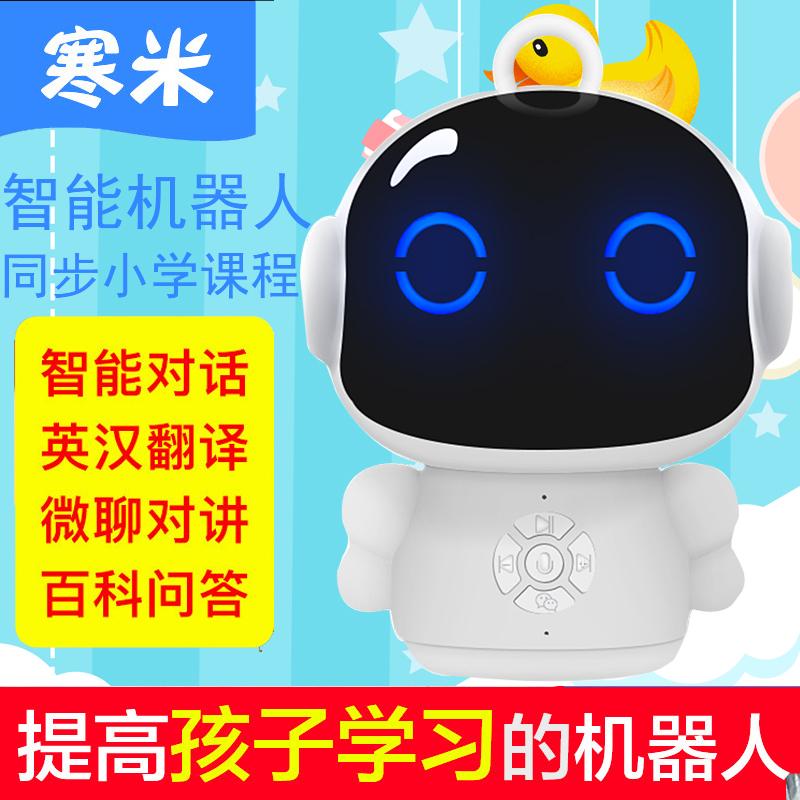 【wifi版】儿童智能机器人益智早教机