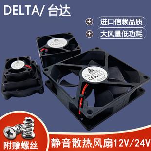 厘米静音 12v 台达dc 24v 机箱电脑电源散热风扇