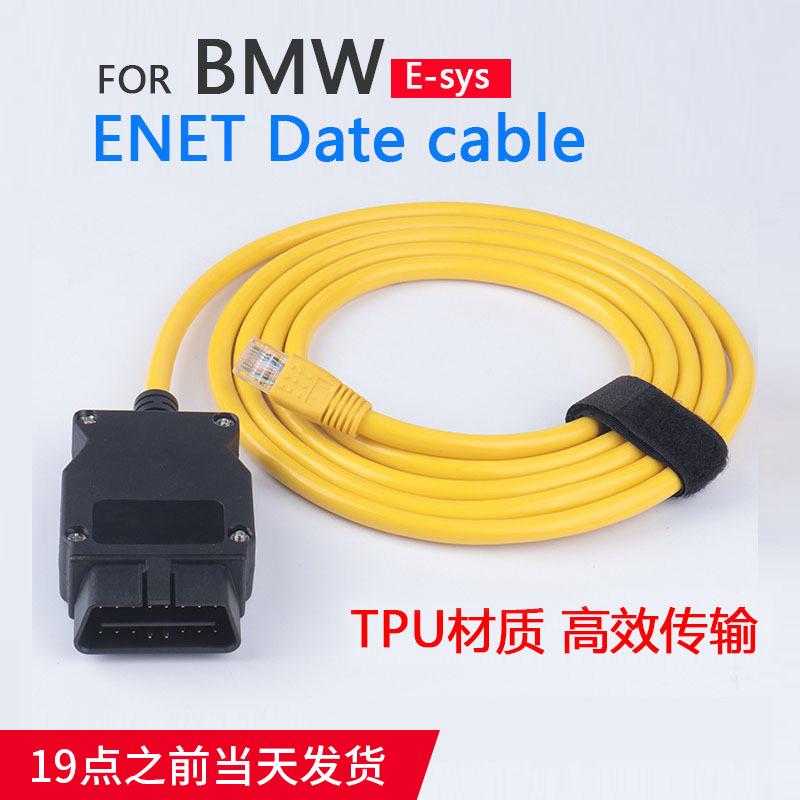 适用宝马网线OBD接口BMW ENET Cable  Connector Network水晶头线
