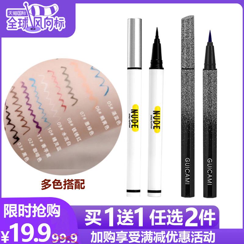 买1送1李家琦推荐小奥丁同款眼线笔11色可选彩色银河流星眼线液笔