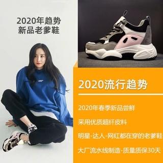 网红老爹鞋女超火百搭女鞋新款2021春秋季爆款内增高运动休闲鞋子