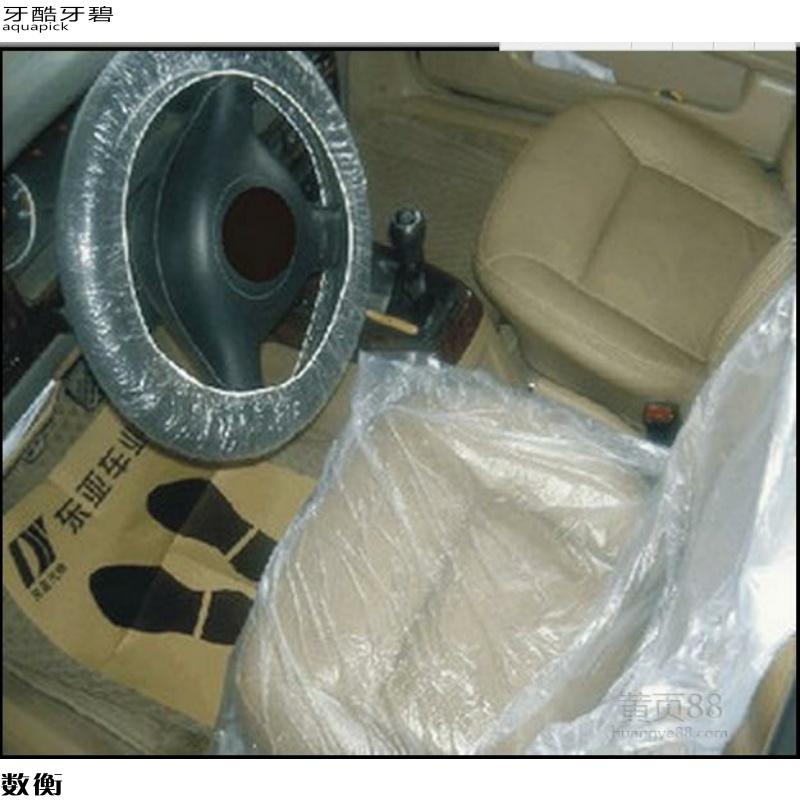 汽车维修一次性塑料座椅坐垫保护套4S店保养美容防污尘100个包邮