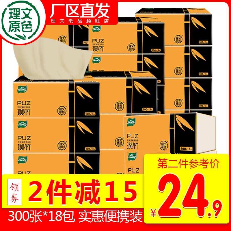 亨奇纸巾璞竹本色抽纸发家庭装整箱小包婴儿餐巾纸竹纤维面巾纸