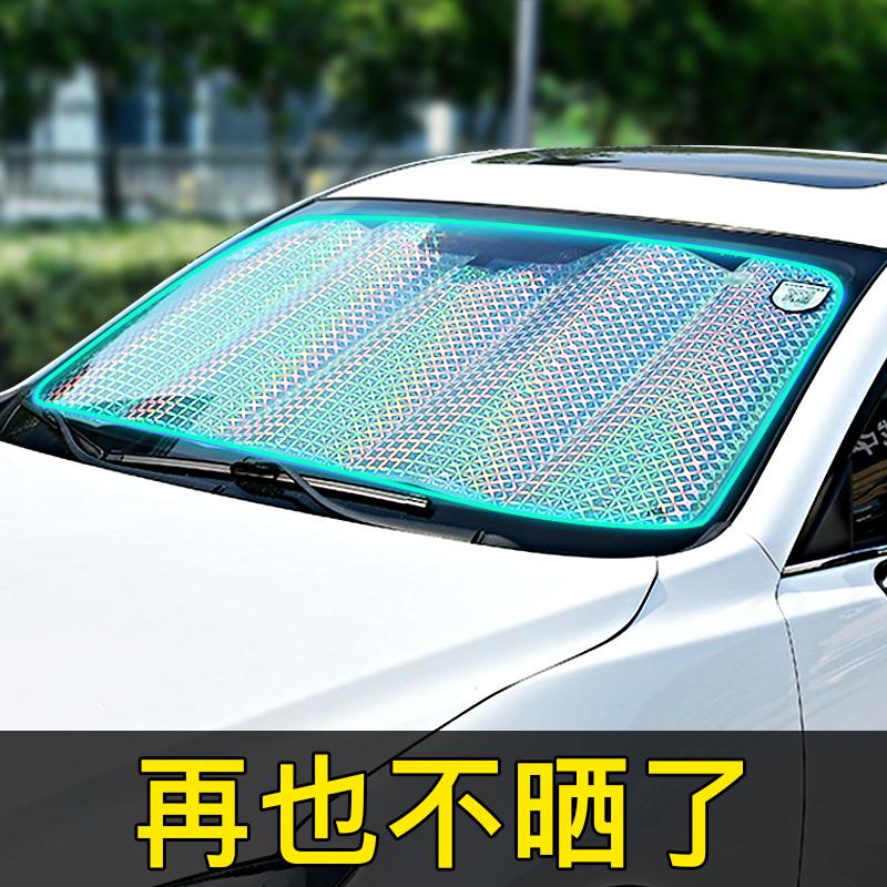 汽车遮阳帘防晒隔热遮阳挡遮阳板前挡自动伸缩风玻璃罩遮光车窗帘