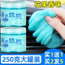 多功能清洁软胶车内清洁神器汽车用品黑科技车用吸尘泥清理沾灰尘