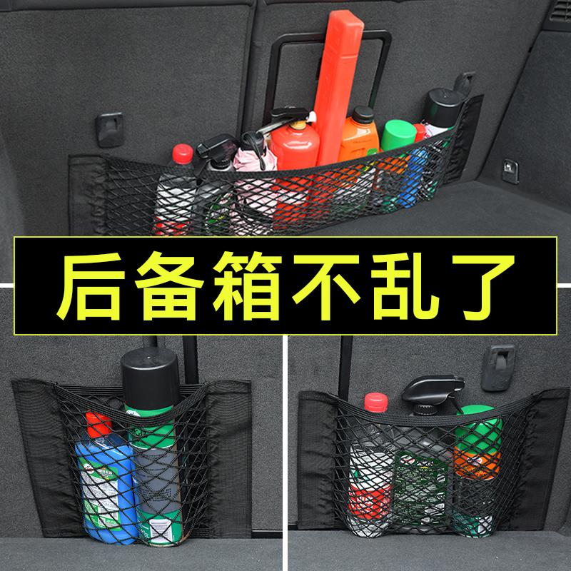 汽车魔术贴网兜后备箱置物袋收纳整理车载灭火器固定支架汽车用品