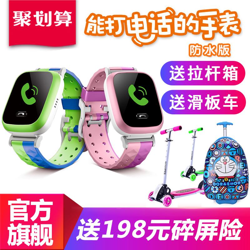 儿童电话手表S