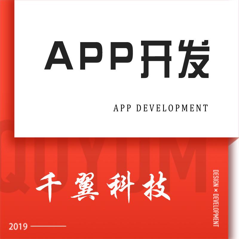 手机app开发,-手机app开发教育视频定制作商城小程序安卓源码直播网站搭建